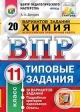 Химия 11 кл. Всероссийские проверочные работы 20 вариантов